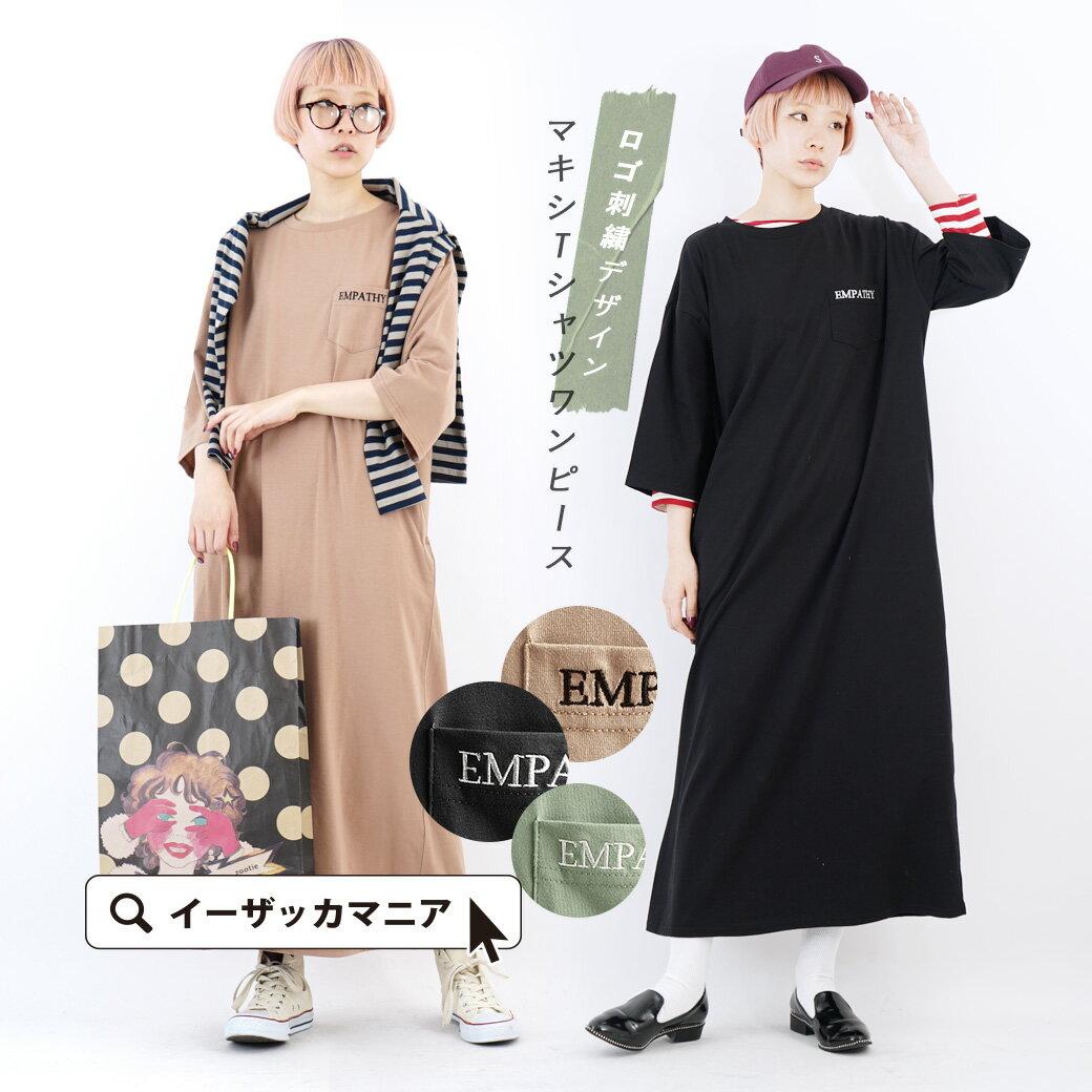 日本e-zakka / 簡約休閒長版連身裙 / 32417-1900005 / 日本必買 代購 / 日本樂天直送(3900) 0