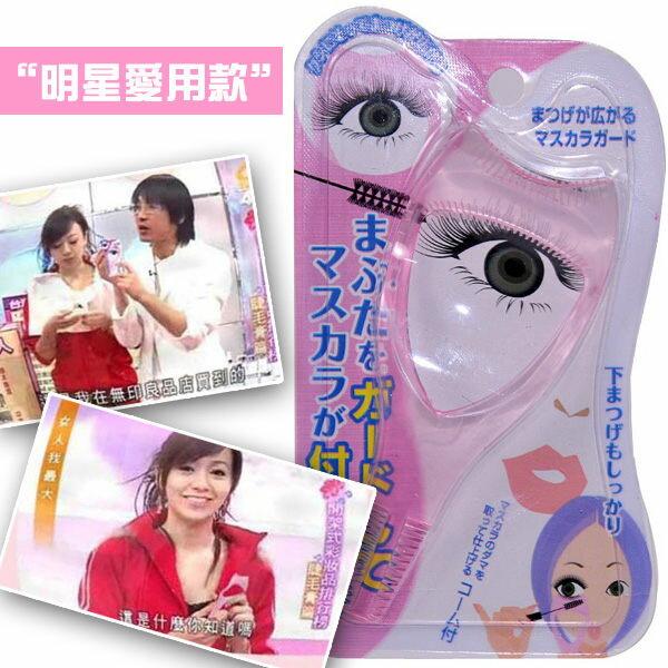 【省錢博士】牛爾老師推薦 / 簡妝立體水晶三合一睫毛卡 0