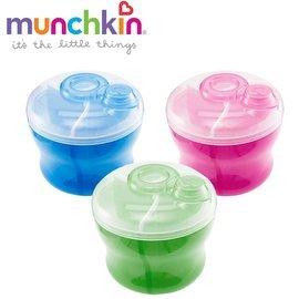 【淘氣寶寶】美國Munchkin三格奶粉分裝盒