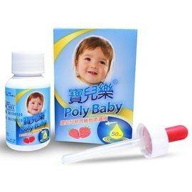 橘子藥美麗:寶兒樂嬰幼兒綜合維他命滴液(50mL)