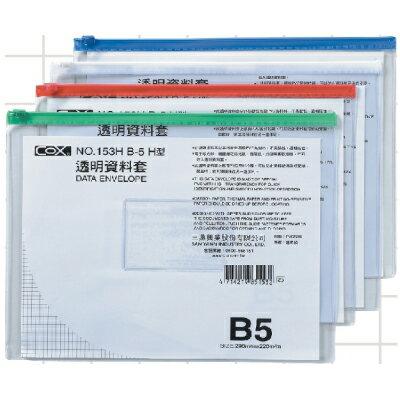 【三燕 COX 資料套】 NO.153H B5(橫) 透明資料套/拉鍊袋/文件袋/資料袋