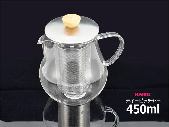 快樂屋♪ 日本製 HARIO 3928 TPC-45 極簡花茶玻璃壺附不鏽鋼濾網 450cc 咖啡壺 沖泡茶壺