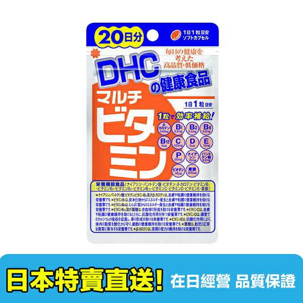 【海洋傳奇】日本DHC 綜合維他命 20/60日份【訂單金額滿3000元以上日本空運免運】