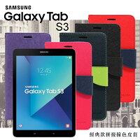 Samsung 三星到【愛瘋潮】Samsung Galaxy Tab S3 9.7吋 經典書本雙色磁釦可立平板保護套