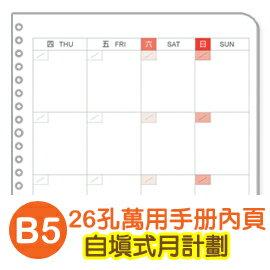 珠友 BC-80013 B5/18K 26孔滑動夾/萬用手冊內頁(自填月計劃)