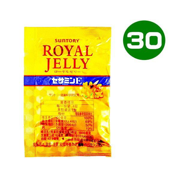 SUNTORY 三得利 蜂王乳+芝麻明E 隨身包 30入/組 成分配方新升級◆德瑞健康家◆