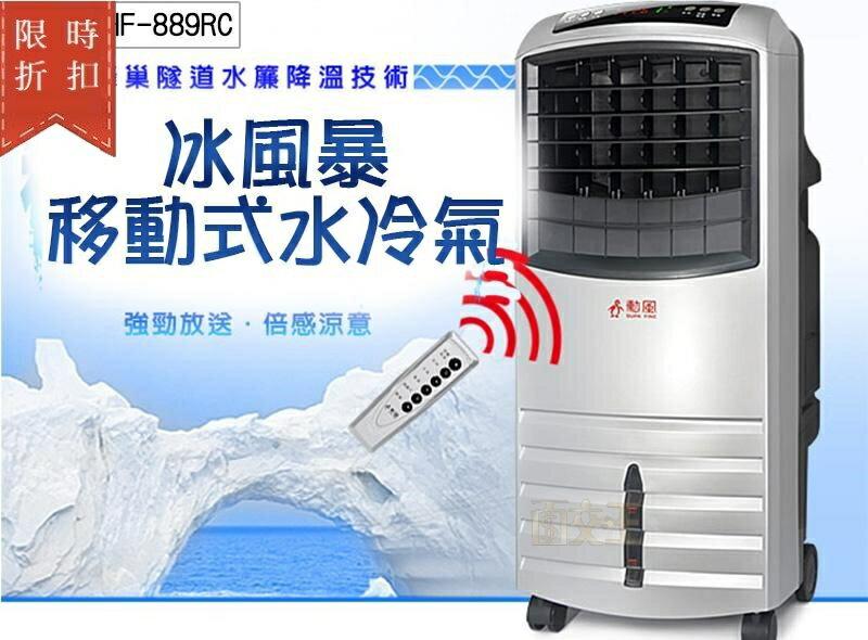 【尋寶趣】冰風暴移動式水冷氣 降溫/負離子/蜂巢冷卻/冷房不需冷媒 HF-889RC