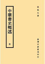 中華書史概述(全一冊)