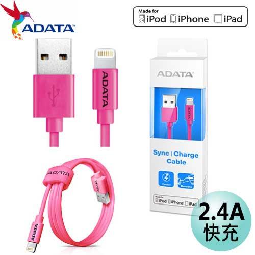 ADATA 威剛 Lightning USB 1m 1米 充電線 傳輸線 2.4A快速充電
