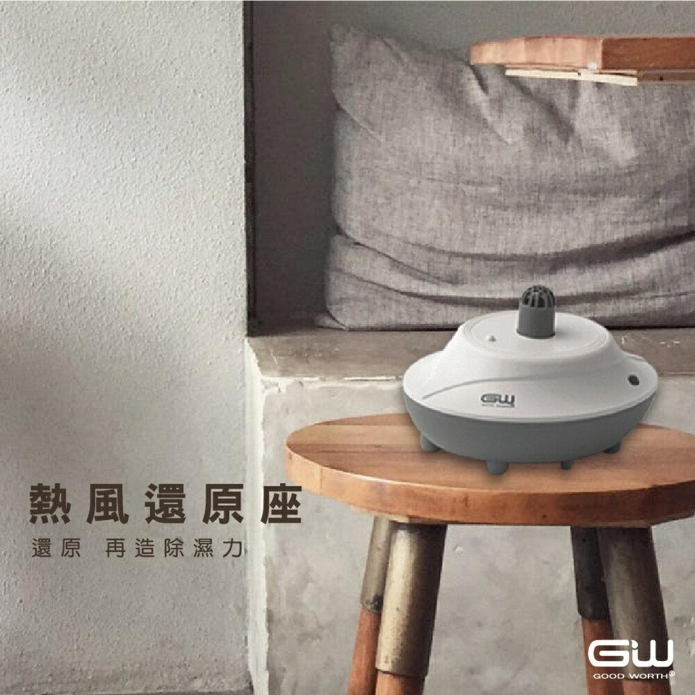 GW水玻璃 熱風還原座 (搭配分離式除濕機使用)