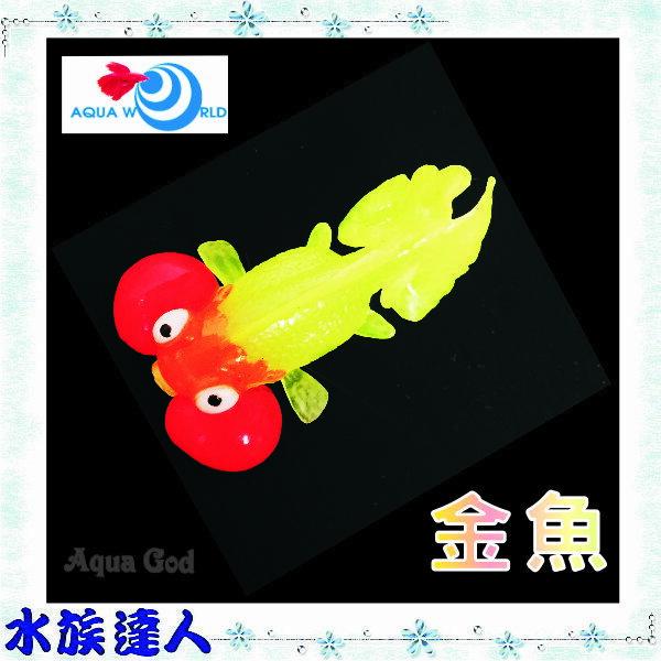【水族達人】【造景裝飾】水世界AQUA WORLD《gold fish 螢光金魚 G-081-C》裝飾