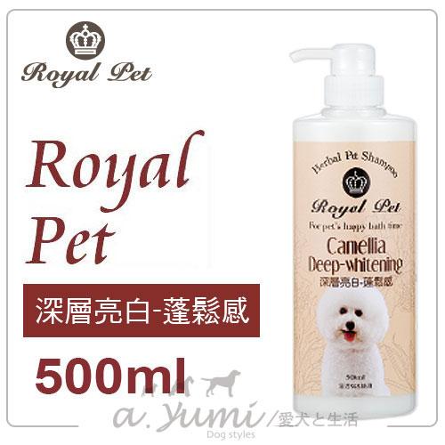 《Royal Pet 皇家寵物》天然草本精華沐浴乳-深層亮白蓬鬆感洗毛精500ml