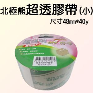 北極熊OPP超透明膠帶/48mm