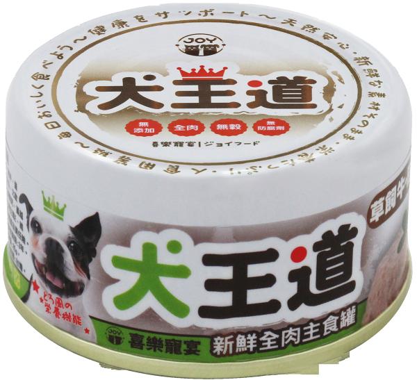 喜樂寵宴-犬王道之新鮮全肉主食罐-草飼牛+田園雞(老狗適用)-85g