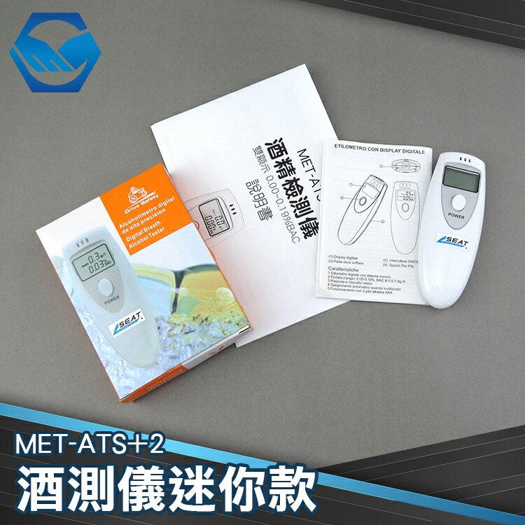 工仔人 攜帶型酒測機 酒測器 呼氣式 酒駕測試儀 酒測儀 酒精測試儀 ATS+2