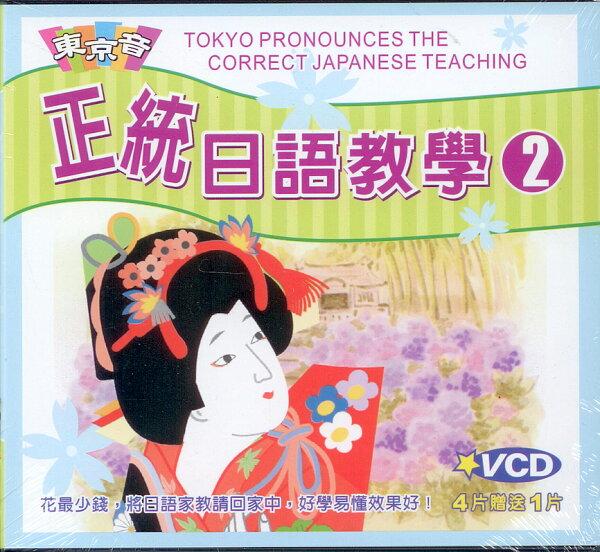 正統日語教學25VCD