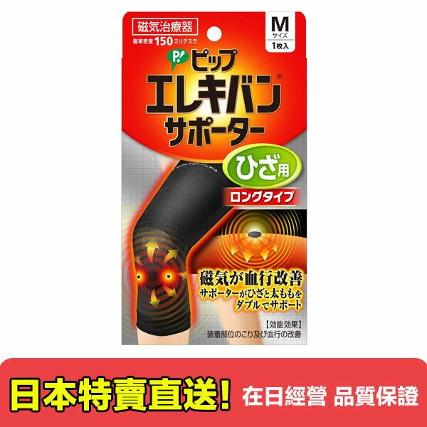 【海洋傳奇】【日本直送免運】日本 易利氣 膝用 膝蓋緩永久磁石 M/L 1