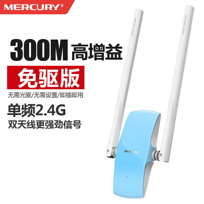 WiFi信號放大器 【高增益天線】水星無線網卡臺式機電腦信號接收器『XY12789』
