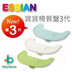 [Baby House] EssianTOT寶寶椅餐盤3代韓國進口(幫寶椅)『捷豐獨家代理』【愛兒房生活館】