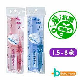 [ Baby House ] 川西水晶負離子牙刷1.5-8歲-(附攜帶盒) (負離子抗菌)【愛兒房生活館】