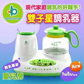 [ Baby House ] 愛兒房雙子星雙爐調乳器(2合1創新機種)【愛兒房生活館】
