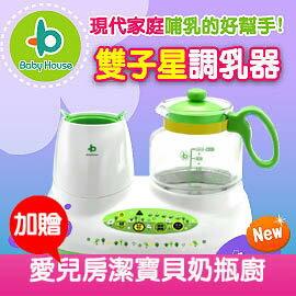 [ Baby House ] 愛兒房雙子星調乳器(2合1創新機種)《加贈潔寶貝奶瓶廚乙台》【愛兒房生活館】