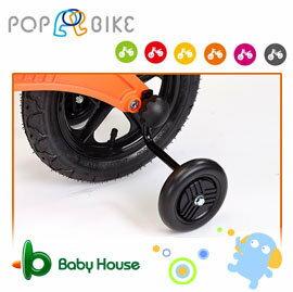 [ Baby House ] 愛兒房 POP BIKE 滑步車專屬輔助輪【愛兒房生活館】