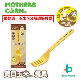 [ Baby House ] MOTHERS CORN 寶貝玉米餐具-可愛餐叉1入【愛兒房生活館】[滿500送好禮]