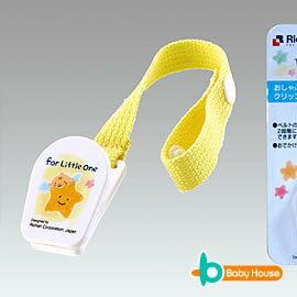 [ Baby House ] 日本Richell Richell安撫奶嘴固定夾【愛兒房生活館】