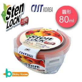 [ Baby House ] 韓國 STENLOCK 史丹利高級不鏽鋼保鮮盒 80ml(圓形)【愛兒房生活館】