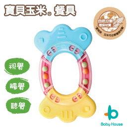 [ Baby House ] 玉米環保糖果搖鈴玩具 – Candy【愛兒房生活館】