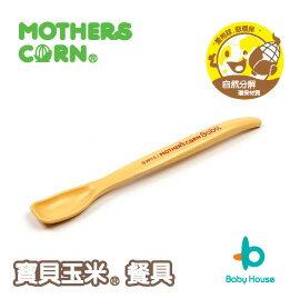 [ Baby House ] MOTHERS CORN 寶貝玉米餐具- 湯匙 ( 6月+ )【愛兒房生活館】[滿500送好禮]