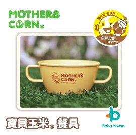 [ Baby House ] MOTHERS CORN 寶貝玉米餐具-離乳湯碗200ml ( 6月+ )【愛兒房生活館】[滿500送好禮]