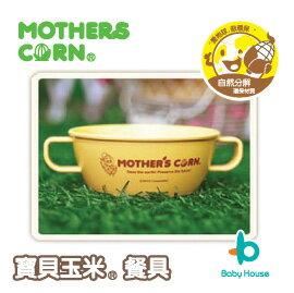 [ Baby House ] MOTHERS CORN 寶貝玉米餐具-幼兒湯碗250ml ( 7月+ )【愛兒房生活館】[滿500送好禮]