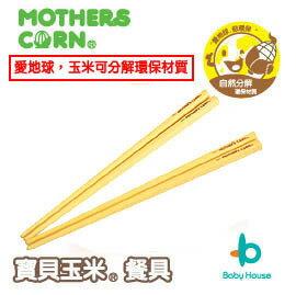 Baby House   MOTHERS CORN 寶貝玉米餐具~幼兒成長筷子組 2組