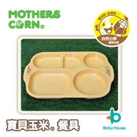 [ Baby House ] MOTHERS CORN 寶貝玉米餐具-幼兒餐盤( 8月+ )【愛兒房生活館】[滿500送好禮]