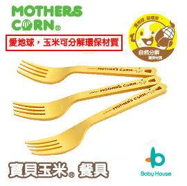 [ Baby House ] MOTHERS CORN 寶貝玉米餐具-可愛餐叉3入【愛兒房生活館】[滿500送好禮]