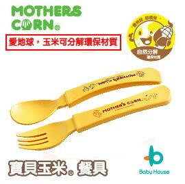 [ Baby House ] MOTHERS CORN 寶貝玉米餐具-幼兒成長餐具組【愛兒房生活館】[滿500送好禮]