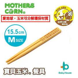 [ Baby House ] MOTHERS CORN 寶貝玉米餐具-離乳筷子組(M)【愛兒房生活館】[滿500送好禮]