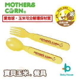 [ Baby House ] MOTHERS CORN 寶貝玉米餐具-幼兒湯叉組【愛兒房生活館】[滿500送好禮]