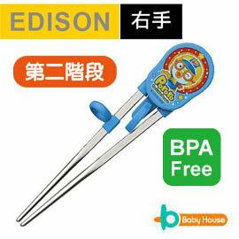 [ Baby House ] 愛迪生 Edison 不鏽鋼學習筷PRORO 第二階段-右手 不鏽鋼筷【愛兒房生活館】