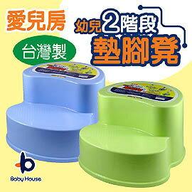 [Baby House] 愛兒房幼兒二階墊腳凳椅(台灣製)【愛兒房生活館】