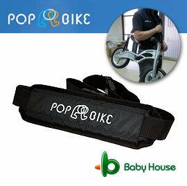 [ Baby House ] 愛兒房 POP BIKE 兒童滑步車攜車帶【愛兒房生活館】
