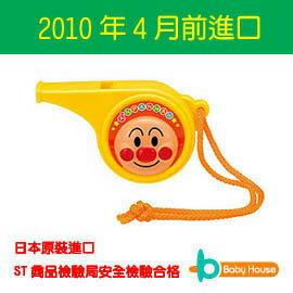 [ Baby House ] 麵包超人貝比-麵包超人-哨子 (日本進口玩具)【愛兒房生活館】