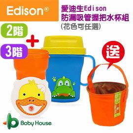 [ Baby House ] 愛迪生 Edison 防漏吸管握把水杯組(第2階段+第3階段) 贈 :愛兒房多功能置物袋【愛兒房生活館】