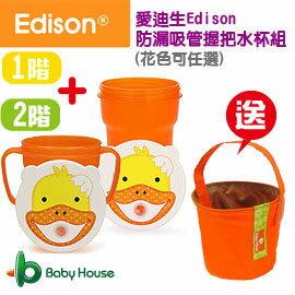 [ Baby House ] 愛迪生 Edison 防漏 吸管 握把 水杯組(第1階段+第2階段) 贈 :愛兒房多功能置物袋【愛兒房生活館】