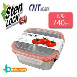 [ Baby House ] STENLOCK 史丹利高級不鏽鋼保鮮盒 740ml(方型)【愛兒房生活館】