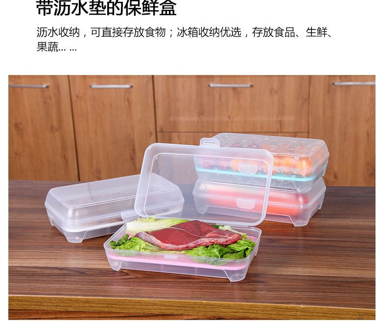 【省錢博士】寬型 - 魚蝦海鮮濾水墊冰箱保鮮收納盒 / 密封冷藏水果保鮮盒