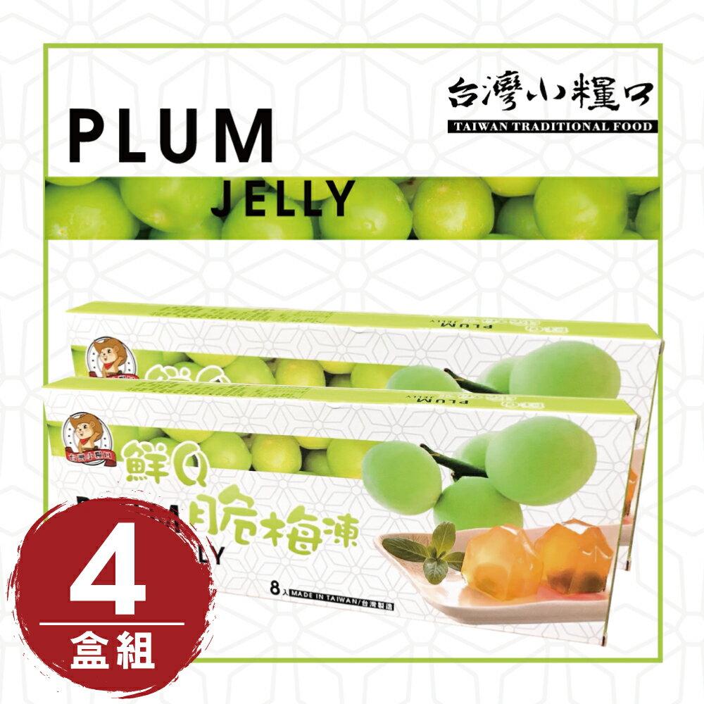 【台灣小糧口】鮮Q果凍 ● 脆梅凍 4盒 / 組 0