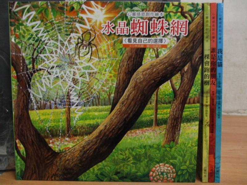 【書寶二手書T7/少年童書_YHI】我是貓_水晶蜘蛛網_一棵會跑的樹等_4本合售_附光碟